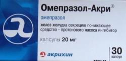 Омепразол-Акрихин, капс. 20 мг №30