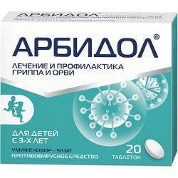 Арбидол, табл. п/о пленочной 50 мг №20